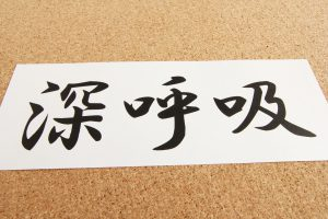 飯田橋、頭自律神経、呼吸、原因